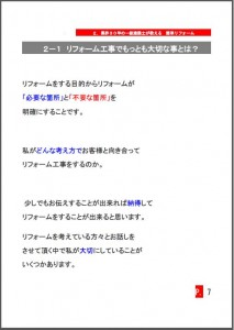 リフォームページ2