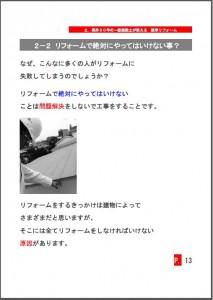 リフォームページ3