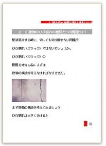 外装ページ3
