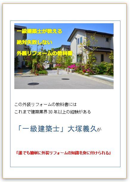 外装PDF表紙