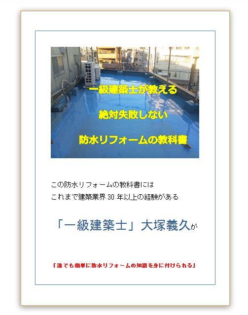 防水PDF表紙