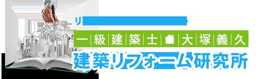 一級建築士   大塚義久 建築リフォーム研究所