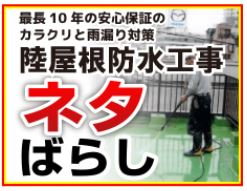 08.陸屋根防水工事 ネタばらし