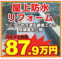09.屋上防水リフォームの見積書を公開