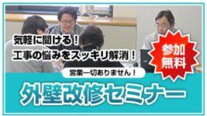 18.参加無料!外壁改修セミナー