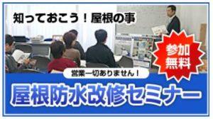 19.参加無料!屋根防水改修セミナー
